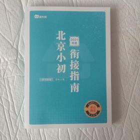 北京小初衔接指南2021年度