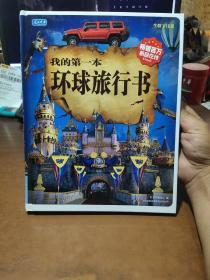 我的第一本环球旅行书(生僻字注音)