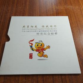 共享阳光 你我同行中华人民共和国第五届特殊奥林匹克运动会特别纪念邮册(14张邮票)