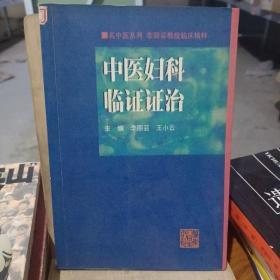 中医妇科临证证治:李丽芸教授临床精粹
