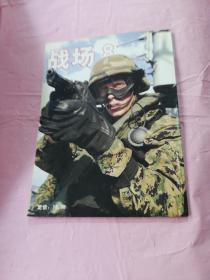 战场 volume8