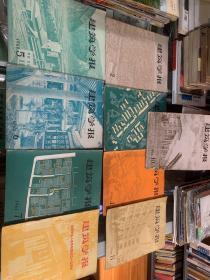 建筑学报1964(九册合售)