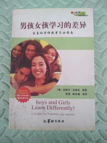 男孩女孩学习的差异