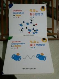 宝宝的量子信息学 + 宝宝的量子纠缠学,两册合售