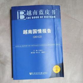 越南蓝皮书:越南国情报告(2012版)