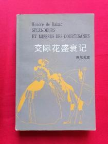 交际花盛衰记(巴尔扎克唯一一部描写妓女爱情生活的作品,从写作到完稿,历时十三年)85年初版