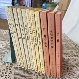 余華作品系列(11本合售)