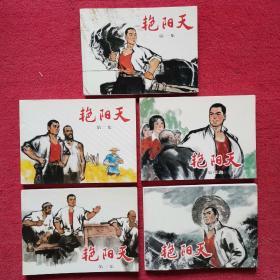 连环画:《艳阳天》第一、二、三、四、五册(全5册合售)