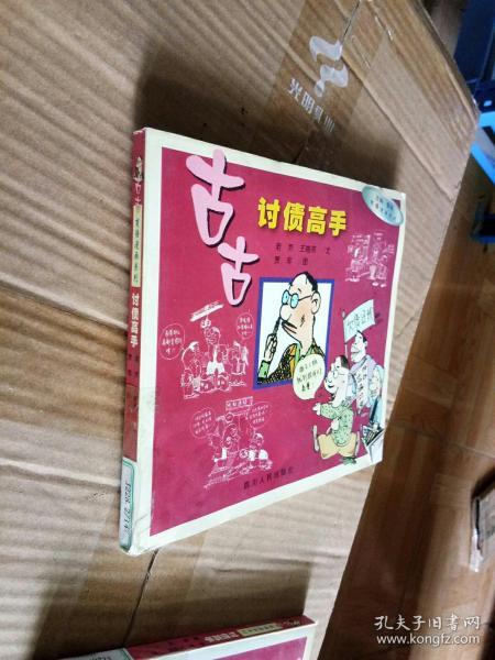 古古讨债高手  商悟漫画系列