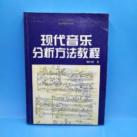 现代音乐分析方法教程(1版1印5000册)