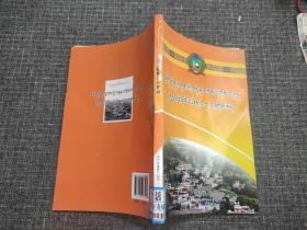 藏族生活常识(藏文)