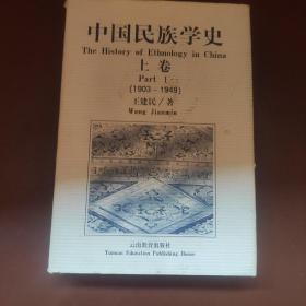 中国民族学史(上卷):1903~1949