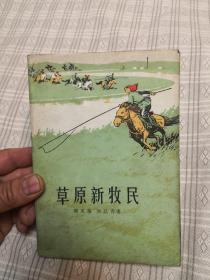 草原新牧民 1973年一版一印
