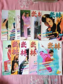 武林 1999全年1—12(缺8)