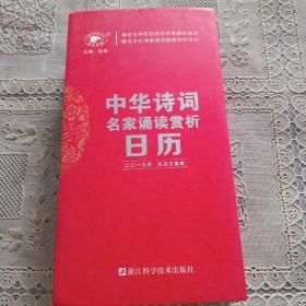 中华诗词名家诵读赏析日历    2019年 农历己亥年