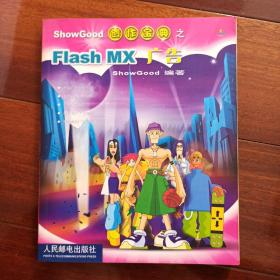 ShowGood创作宝典之Flash MX广告(带光盘)