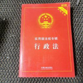 行政法 实用版法规专辑(新5版)