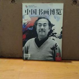 中国书画博览2008-1