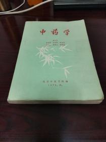 中药学 北京中医学院编