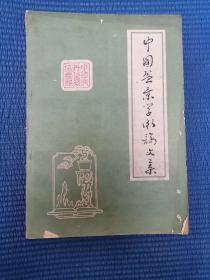 中国盆景学术论文集