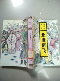北雁南飞    原版旧书馆藏