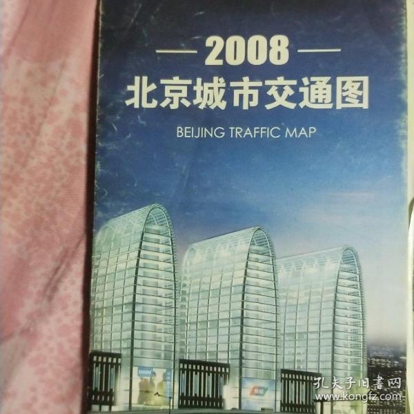 2008北京城市交通图