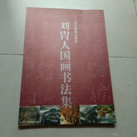刘胄人国画书法集 :五十春秋出梦来