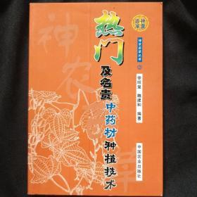 《热门及名贵中药材种植技术》徐昭玺、魏建和 中国农业出版社 私藏 书品如图.