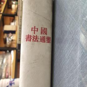 中国书法通鉴