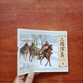 大图大字·三国演义连环画 4