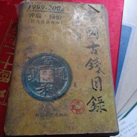 中国古钱目录:1999~2002:评级·标价