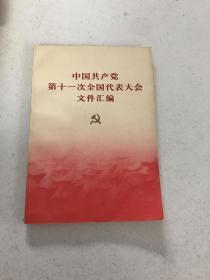 中国共产党第十一次全国代表大会文件汇编.