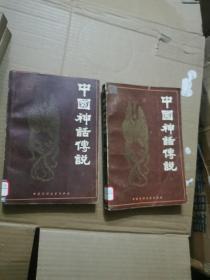中国神话传说(上下)