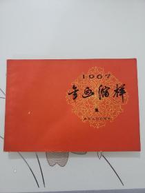 1967年年画缩样(湖北人民出版社)