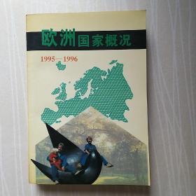 欧洲国家概况:1995~1996