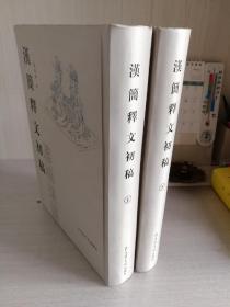 汉简释文初稿(精装上下两册)