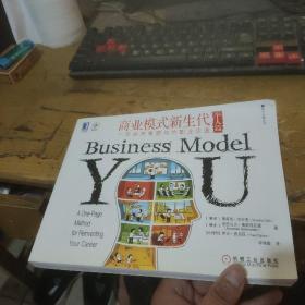 商业模式新生代个人篇