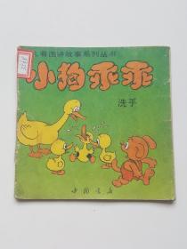 小狗乖乖:洗手 连环画