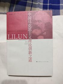 中国马克思主义理论创新之道,15元包邮,