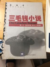 三毛钱小说(布莱希特经典作品)私藏略有损伤