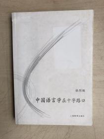 中国语言学在十字路口
