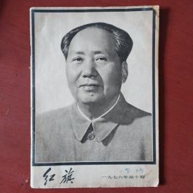 《红旗》1976年 第10期 毛主席逝世专号 红旗杂志编辑委员会 私藏 书品如图