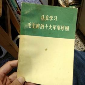 【文革时期版本一版一印】认真学习毛主席的十大军事原则  人民出版社