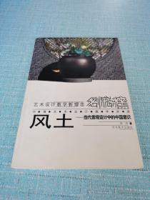 风土:当代景观设计中的中国意识