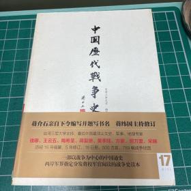 中国历代战争史17:清(下)带地图册