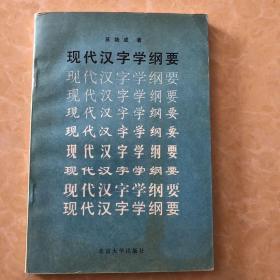 现代汉字学纲要(增订本)