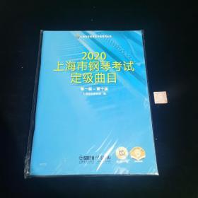 2020上海市钢琴考试定级曲目第一级~第十级
