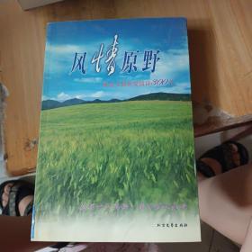 风情原野:陈景文最新爱情诗300首