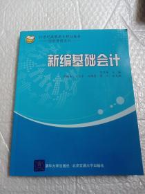 新编基础会计(21世纪高职高专规划教材·财经管理系列)