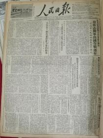 1951年10月22日 人民日报 迎接志愿军出国作战周年。